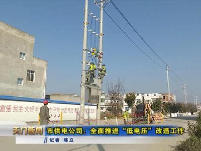 """视频丨市供电公司:全面推进""""低电压""""改造工作"""