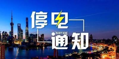 12月5~9日,天门这些地方将停电!涉及岳口、卢市、多宝等地!