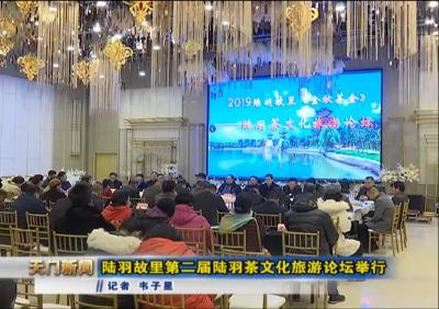 视频丨陆羽故里第二届陆羽茶文化旅游论坛举行