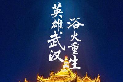 """【疫后重振看湖北】这一年武汉一直被举国""""宠""""着"""