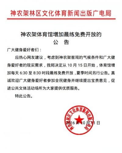 神农架体育馆增加晨练免费开放的公告