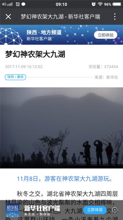 全国百家媒体聚焦神农架摄影采风获奖名单出炉