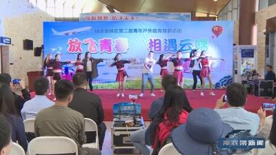 神农架第二届青年户外踏青郊游活动在机场举办