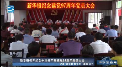 新华镇召开纪念中国共产党建党97周年党员大会