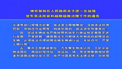 林区人民政府关于进一步加强货车非法改装和超限超载治理工作的通知.mpg