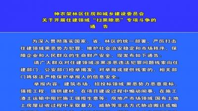 """林区住建委关于开展住建领域""""扫黑除恶""""专项斗争的通告.mpg"""