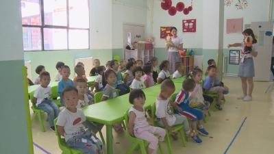 开学第一天:林区第二幼儿园营造温馨校园