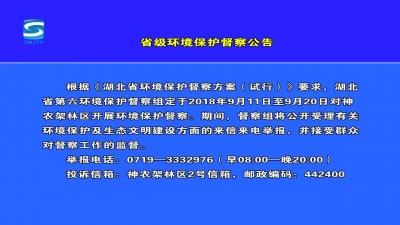 省级环境保护督查公告.mpg