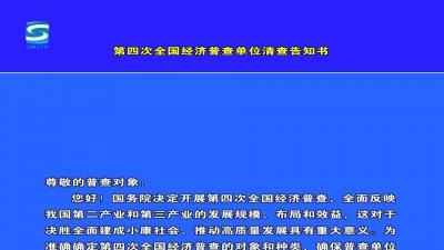 第四次全国经济普查单位清查告知书.mpg