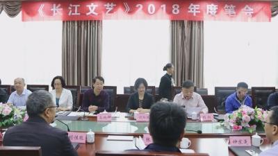 长江文艺2018年度笔会在神农架开幕