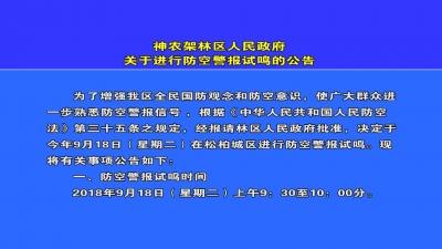 神农架林区人民政府关于进行防空警报试鸣的公告.mpg