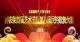 【回放】神农架第八届民俗歌舞大赛颁奖晚会