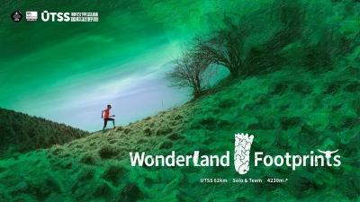 2018神农架森林国际越野跑——秘境足迹于20日开赛