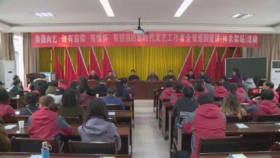省文联新时代文艺工作者全省巡回宣讲走进神农架