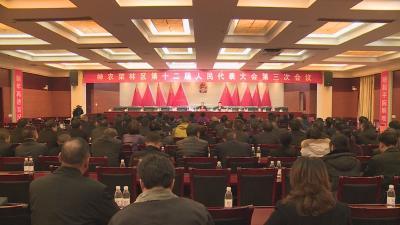 林区第十二届人民代表大会第三次会议召开党员代表会议