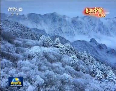 神农架为央视《新闻联播》美丽中国开场!