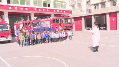 中小学生安全教育日:萌娃走进消防队 安全知识初体验