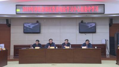 林区党委理论学习中心组开展2019年第3次集中学习