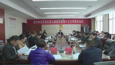 林区第九届委员会第十三次常委会议召开