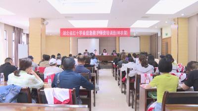 湖北省红十字会应急救护师资培训班(神农架)开班