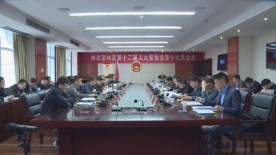 """林区人大常委会部署""""聚力脱贫攻坚·人大代表在行动""""工作"""