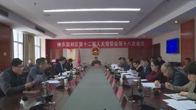 林区第十二届人大常委会第十八次会议举行