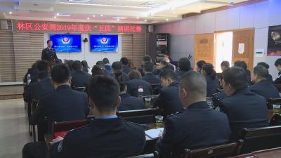 """林区公安局举行庆祝""""五四""""青年节演讲比赛"""