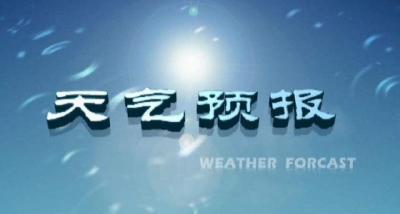 林区气象台发布6月中旬天气预报