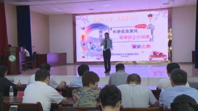 """林区卫健委举办""""传承优良家风助廉政文化创建""""演讲比赛"""