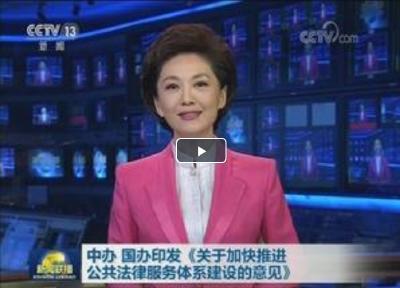 中办国办印发意见 加快推进公共法律服务体系建设