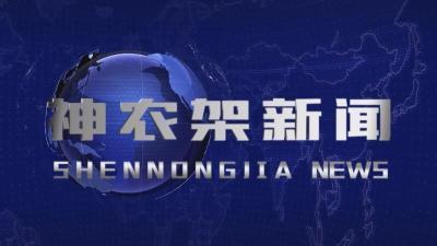 神农架新闻2019.07.30