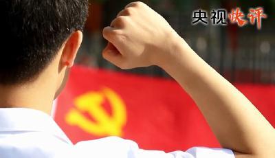 【央视快评】用青春诠释共产党人的初心和使命