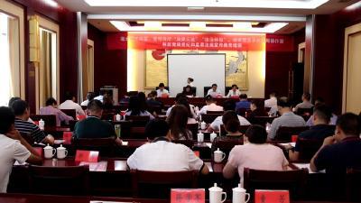 省工商联、省司法厅在神农架开展宣传教育培训