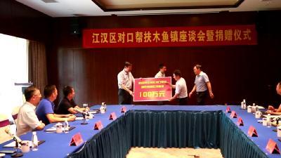 武汉市江汉区代表团考察木鱼镇对口帮扶工作