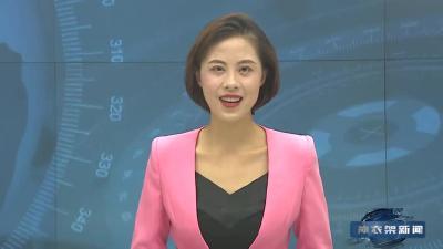 【V视】国网神农架分公司举办公众开放日活动