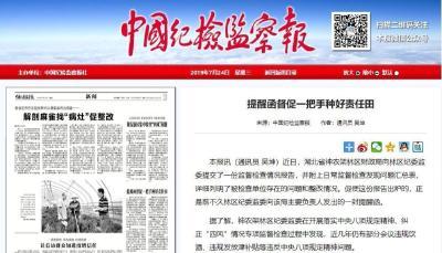 神农架这项工作,登上了《中国纪检监察报》!