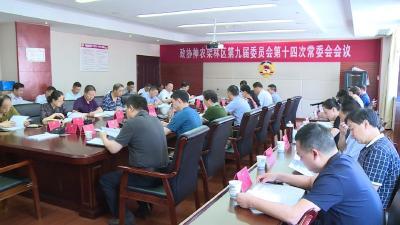 林区政协九届委员会召开第十四次常委会议
