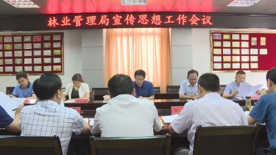 林业管理局召开宣传思想工作会议