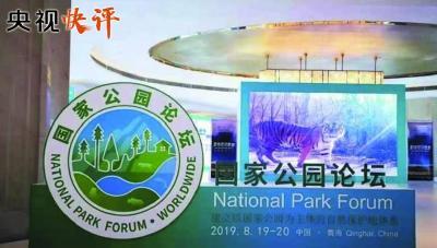 【央视快评】让国家公园成为领略大美中国的示范窗