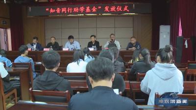 """林区团委举行""""知音同行助学基金""""发放仪式活动"""