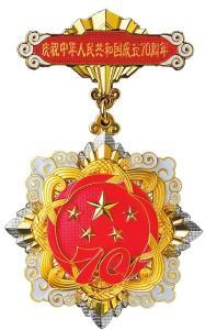 """神农架林区14位同志获""""庆祝中华人民共和国成立70周年""""纪念章"""
