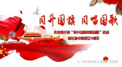 """""""同升国旗同唱国歌"""" 神农架木鱼人民献礼新中国成立70周年"""