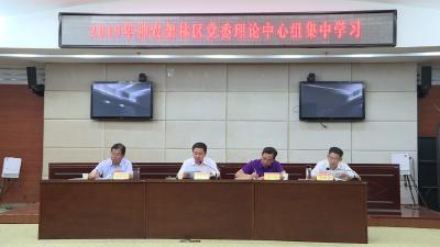 林区党委理论学习中心组进行2019年第13次集中学习