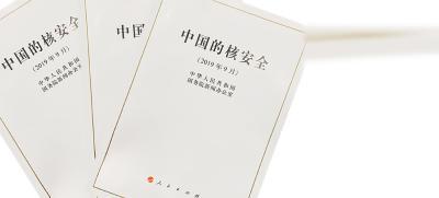 【国际锐评】打造核安全命运共同体 中国有担当