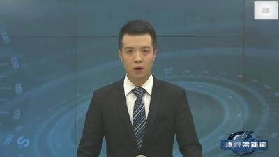 【V视】迎大庆 保军运 消防安全进千家——大九湖镇消防安全综合检查