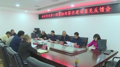 党委第一巡察组针对巡察住建局各项工作进行意见反馈