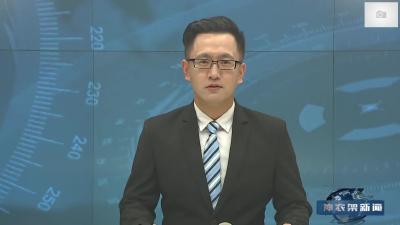 【V视】十二届林区党委召开第六轮巡察工作动员部署会