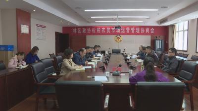 林区政协召开松柏农贸市场运营管理协商会