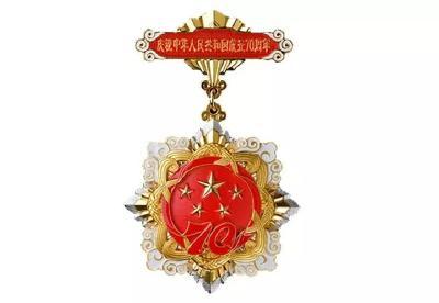 """林区14位同志获""""庆祝中华人民共和国成立70周年""""纪念章"""