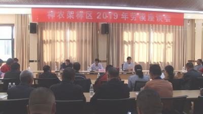 林区召开2019年全区劳模座谈会